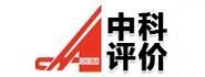 中科高技术企业发展评价中心