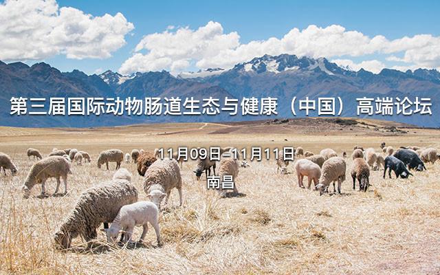 第三届国际动物肠道生态与健康(中国)高端论坛