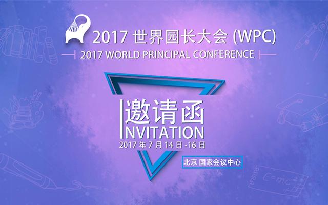 2017世界园长大会(WPC)