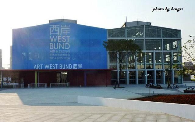 西岸艺术中心