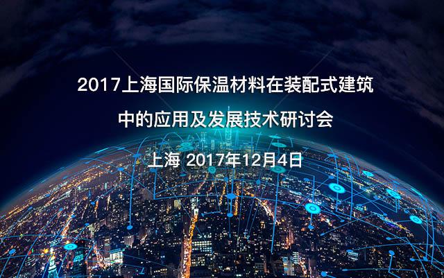 2017上海国际保温材料在装配式建筑中的应用及发展技术研讨会