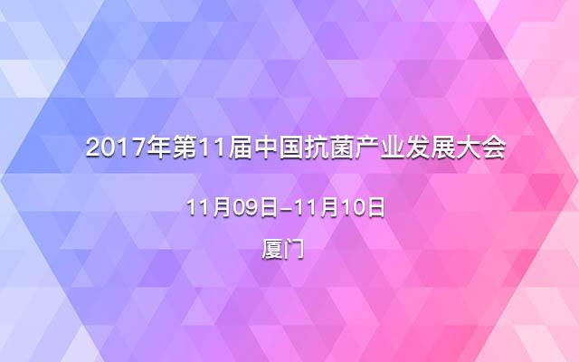 2017年第11届中国抗菌产业发展大会