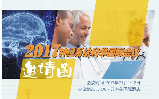 2017神经系统科学国际会议
