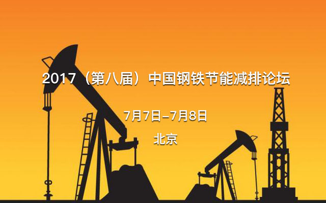 2017(第八届)中国钢铁节能减排论坛