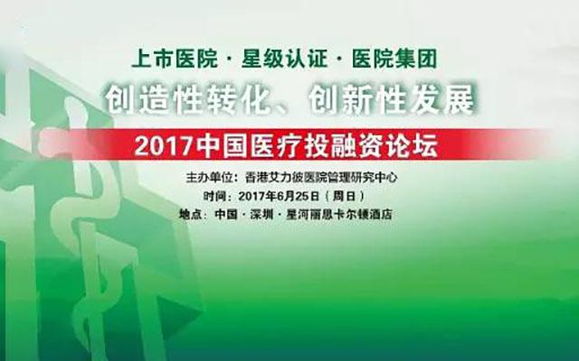 2017中国医疗投融资论坛
