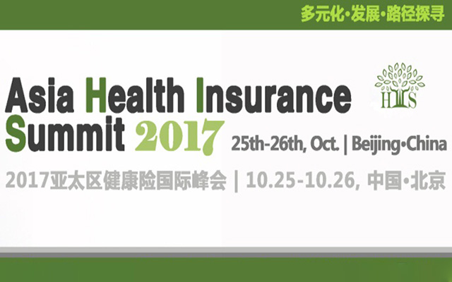 2017亚太区健康险国际峰会Asia Health Insurance Summit 2017(HIS Asia 2017)