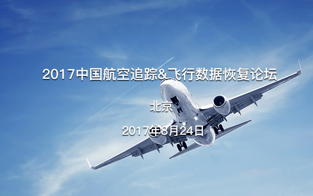 2017中国航空追踪&飞行数据恢复论坛