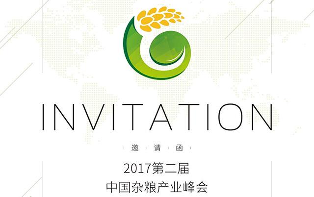2017第二届中国杂粮产业峰会