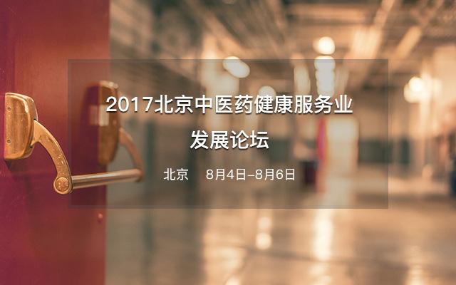 2017北京中医药健康服务业发展论坛