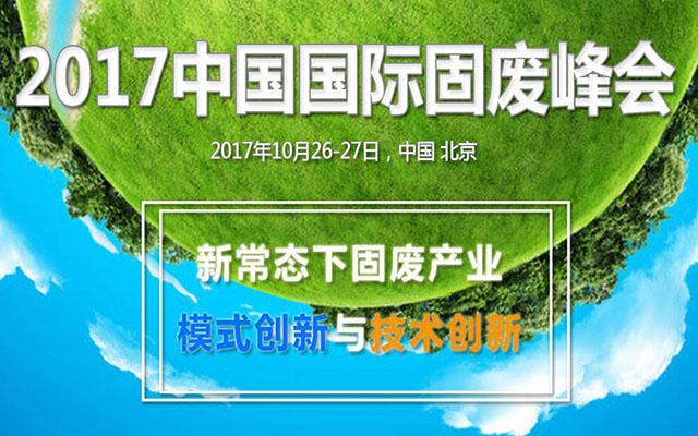 2017中国国际固废峰会