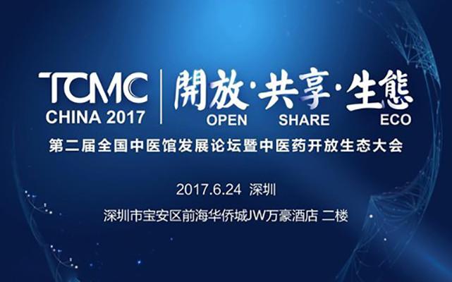 2017第二届全国中医馆发展论坛暨中医药开放生态大会