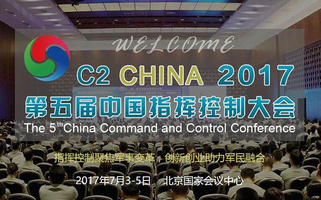 2017第五届中国指挥控制大会