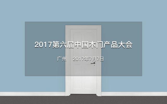 2017第六届中国木门产品大会