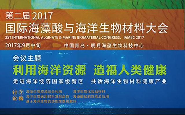 2017第二届国际海藻酸与海洋生物材料大会