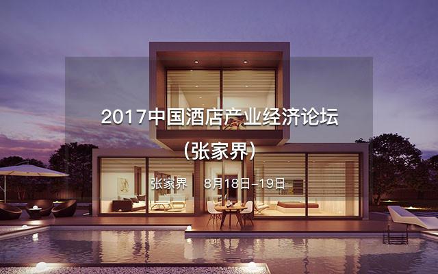 2017中国酒店产业经济论坛(张家界)