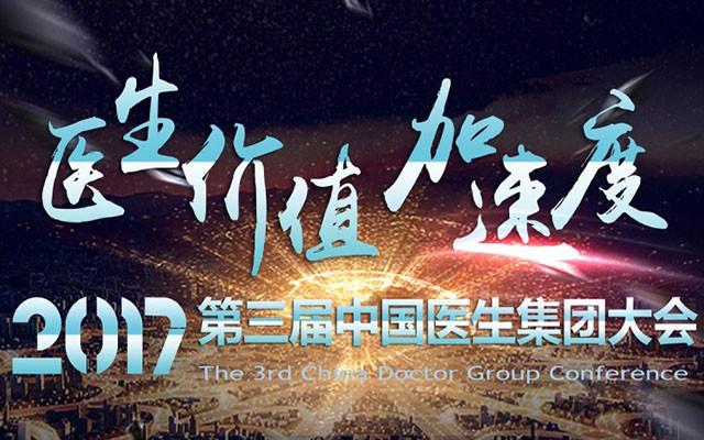 2017第三届中国医生集团大会