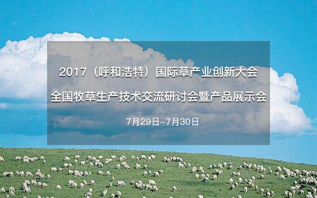 2017(呼和浩特)国际草产业创新大会全国牧草生产技术交流研讨会暨产品展示会