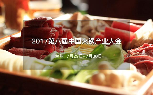 2017第八届中国火锅产业大会