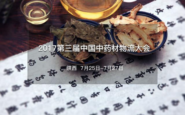2017第三届中国中药材物流大会