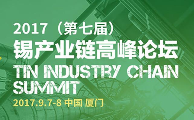 2017第七届锡产业链高峰论坛