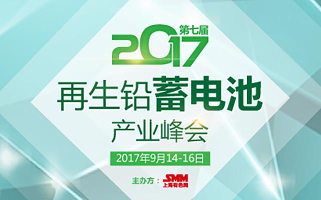 2017第七届再生铅蓄电池峰会