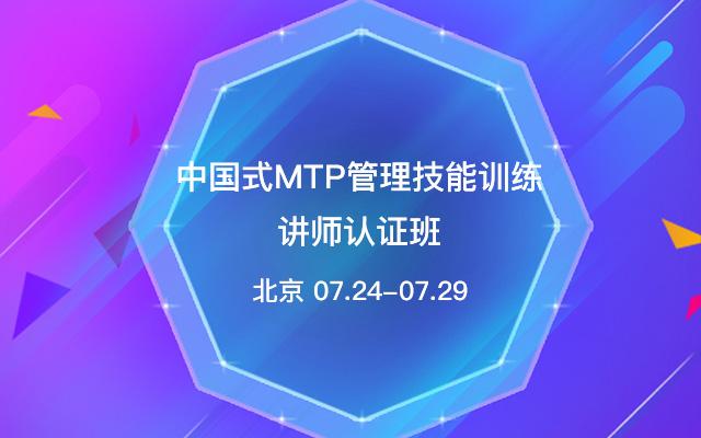 中国式MTP管理技能训练讲师认证班