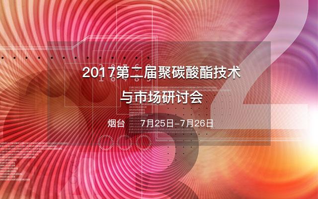 2017第二届聚碳酸酯技术与市场研讨会