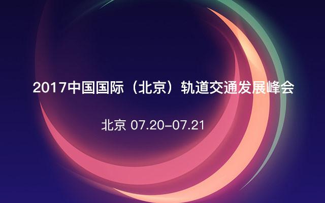2017中国国际(北京)轨道交通发展峰会