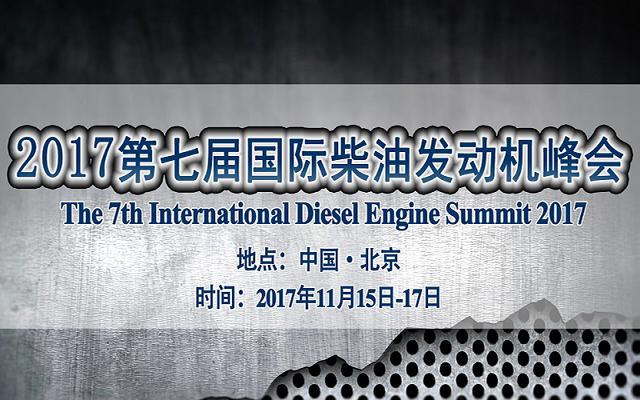 2017第七届国际柴油发动机峰会