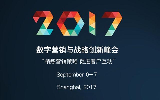 2017数字营销与战略创新峰会