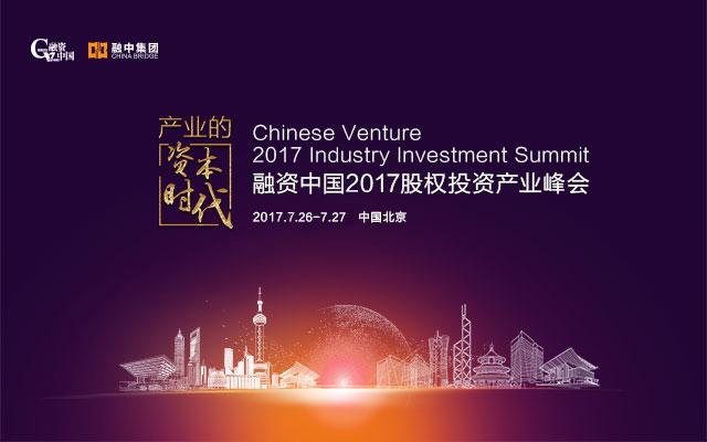 融资中国2017股权投资产业峰会