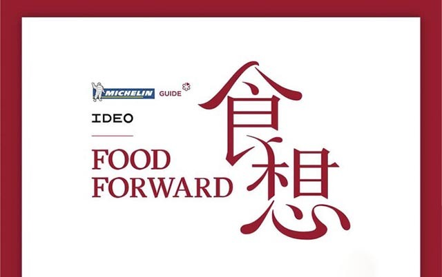 Food Forward 食想峰会