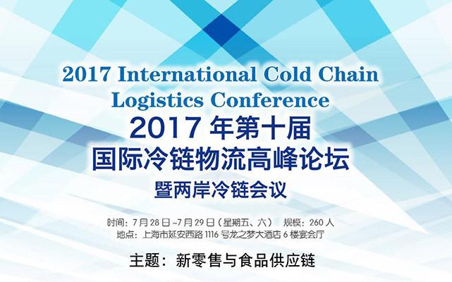 2017第十届国际冷链物流高峰论坛