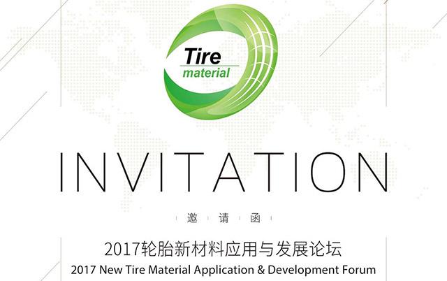 2017轮胎新材料应用与发展论坛
