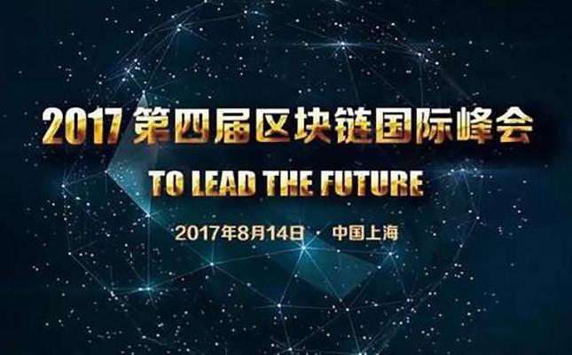 2017第四届区块链国际峰会