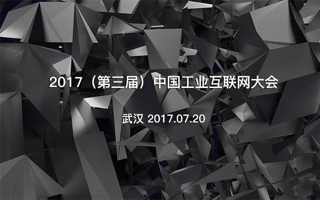 2017(第三届)中国工业互联网大会