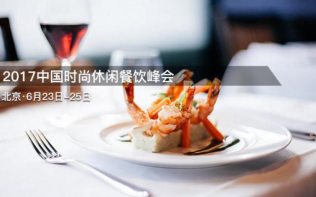 2017中国时尚休闲餐饮峰会