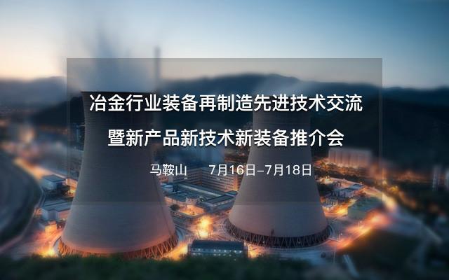 冶金行业装备再制造先进技术交流暨新产品新技术新装备推介会