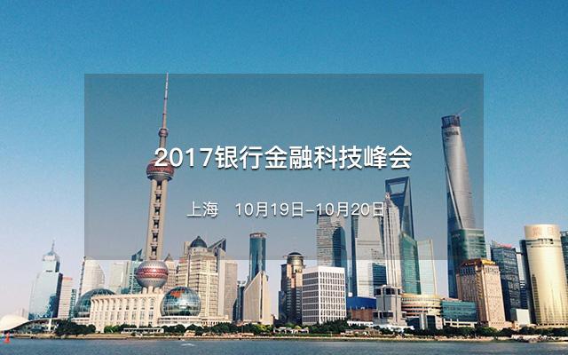 2017银行金融科技峰会