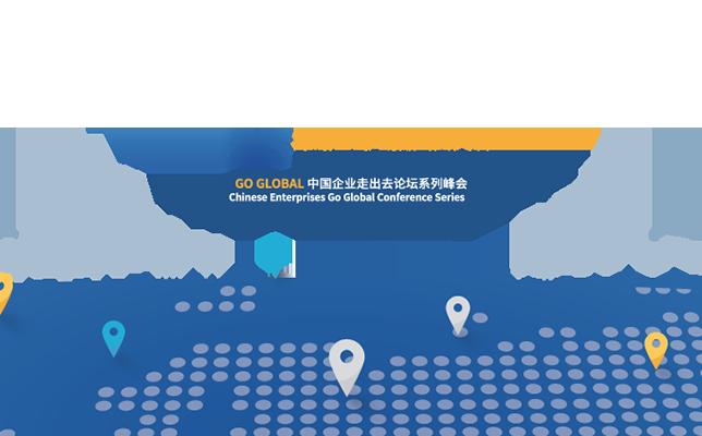 GDIS 2017全球目的地投融资大会 Global Destination Investment Summit
