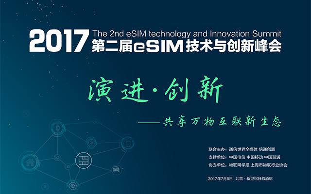 2017第二届eSIM技术与创新峰会