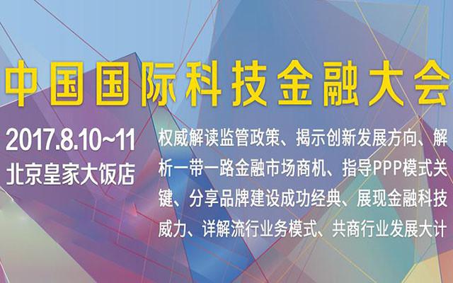 2017中国国际科技金融大会