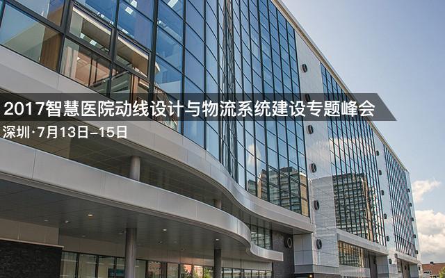 2017智慧医院动线设计与物流系统建设专题峰会
