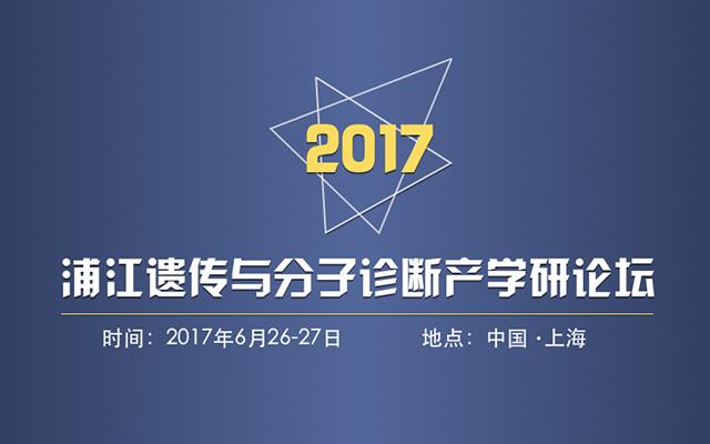 2017浦江遗传与分子诊断产学研论坛