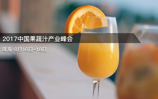 2017中国果蔬汁产业峰会