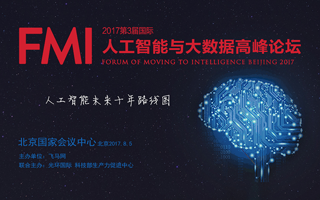 FMI 2017第三届国际人工智能与大数据高峰论坛