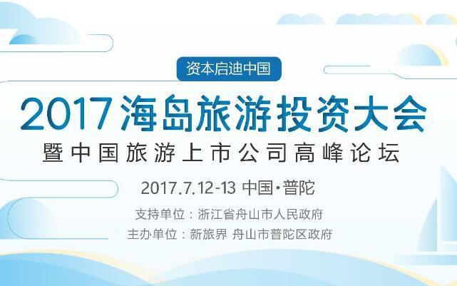 2017海岛旅游投资大会暨中国旅游上市公司高峰论坛