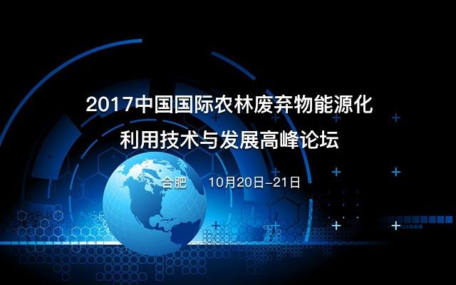 2017中国国际农林废弃物能源化利用技术与发展高峰论坛