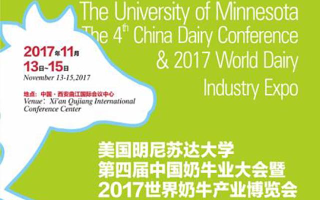 2017第四届中国奶牛业大会暨2017世界奶牛产业博览会