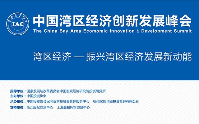 2017中国湾区经济创新发展峰会